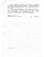 Отказное письмо, стр2